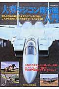 大型ラジコン飛行機入門