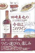 田崎真也の今日は、このワイン