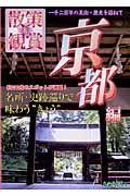 散策&観賞 京都編 2008
