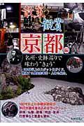 散策&観賞 京都編 2009