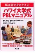 ハワイ大学式PBLマニュアル