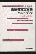 労災保険医療費算定実務ハンドブック 平成10年版