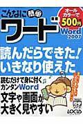 こんなに簡単 ワード Word2007