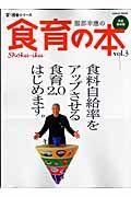 服部幸應の食育の本
