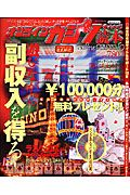 オンラインカジノチャレンジ読本