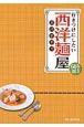 行きつけにしたい西洋麺-スパゲティ-屋 札幌の名店60選