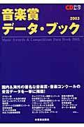 音楽賞データ・ブック 2003