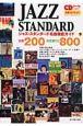 JAZZ STANDARD 名曲徹底ガイド(下) 名曲200/決定盤CD800
