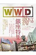 WWD for Japan all about 銀座特集 A/W 2009-2010