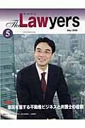 The Lawyers 2006-5
