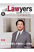 The Lawyers 2008.8 特集:拡大する弁護士の職域と人材育成