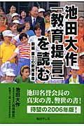 池田大作「教育提言」を読む