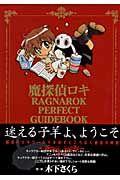 魔探偵ロキRAGNAROK PERFECT GUIDEBOOK
