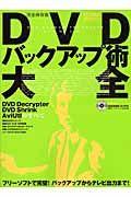 DVDバックアップ術大全