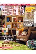 通販カタログ 生活雑貨 2006秋冬