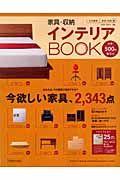 通販カタログ 生活雑貨 家具&収納インテリアBOOK 2006