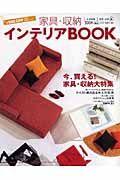 生活雑貨 家具&収納インテリアBOOK 2007春夏