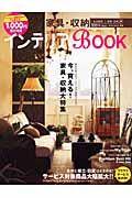 通販カタログ 生活雑貨 家具・収納インテリアBOOK 2008秋冬