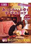 通販カタログ 生活雑貨 2008冬