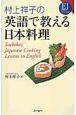 村上祥子の英語で教える日本料理