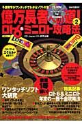 OSJapanロト研究会『億万長者への道! ロト6&ミニロト攻略法』