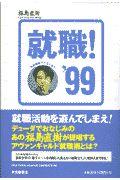 就職! 1999