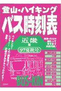 登山・ハイキングバス時刻表 97年夏秋号 近畿版
