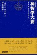 神智学大要 アストラル体 第2巻