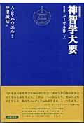 神智学大要 コーザル体 第4巻