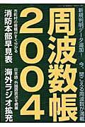 周波数帳 2004