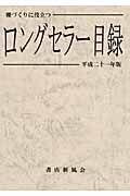 ロングセラー目録 平成21年