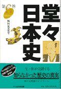 堂々日本史 第6巻