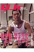 クィア・ジャパン・リターンズ