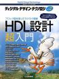 ディジタル・デザイン・テクノロジ HDL設計超入門 (2)