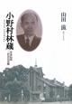 小野村林蔵 日本伝道二代目の苦難