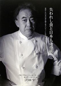 失われし食と日本人の尊厳