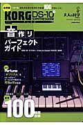 KORG DS-10PLUS 音作りパーフェクトガイド<公式版>