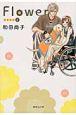 Flower-フラワー- (6)