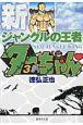 新・ジャングルの王者ターちゃん (3)