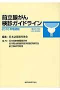 前立腺がん検診ガイドライン CD-ROM付 2010