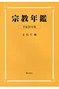 宗教年鑑 平成20年