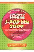 J-POPヒッツ 2009総集編