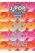 J-POP スーパーベスト 2009総集編
