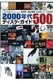 2000年代 ディスクガイド500 2000>>>>2009