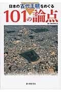 日本の古代王朝をめぐる101の論点