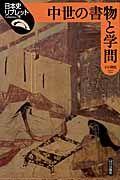 『中世の書物と学問』小川剛生