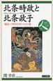 北条時政と北条政子 「鎌倉」の時代を担った父と娘