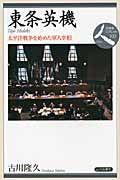 『東条英機 太平洋戦争を始めた軍人宰相』古川隆久