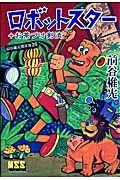 『ロボットスター+お茶づけ剣法 前谷惟光傑作集26』前谷惟光