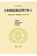 日本立法資料全集 日本国憲法制定資料全集75-5